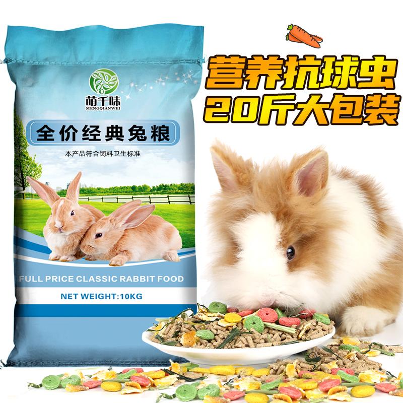 宠物兔粮成兔幼兔粮食荷兰猪食物豚鼠粮20斤兔子饲料-饲料(赛特宠物用品专营店仅售41.9元)