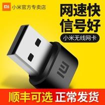 现货发小米无线网卡台式机电脑wifi接收器USB笔记本上网卡主机发射迷你家用无限网络信号器移动路由器