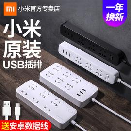小米插线板智能插座排插 带USB充电独立开关拖线板插板接线板插排图片