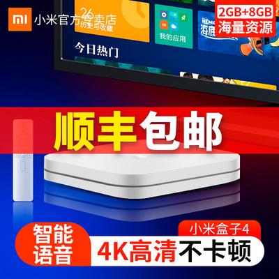 小米盒子4代4c智能4K高清网络播放器家用wifi电视机顶盒无线投屏器