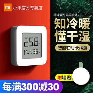 小米米家电子温湿度计2家用卧室智能精密精准蓝牙温度湿度检测表