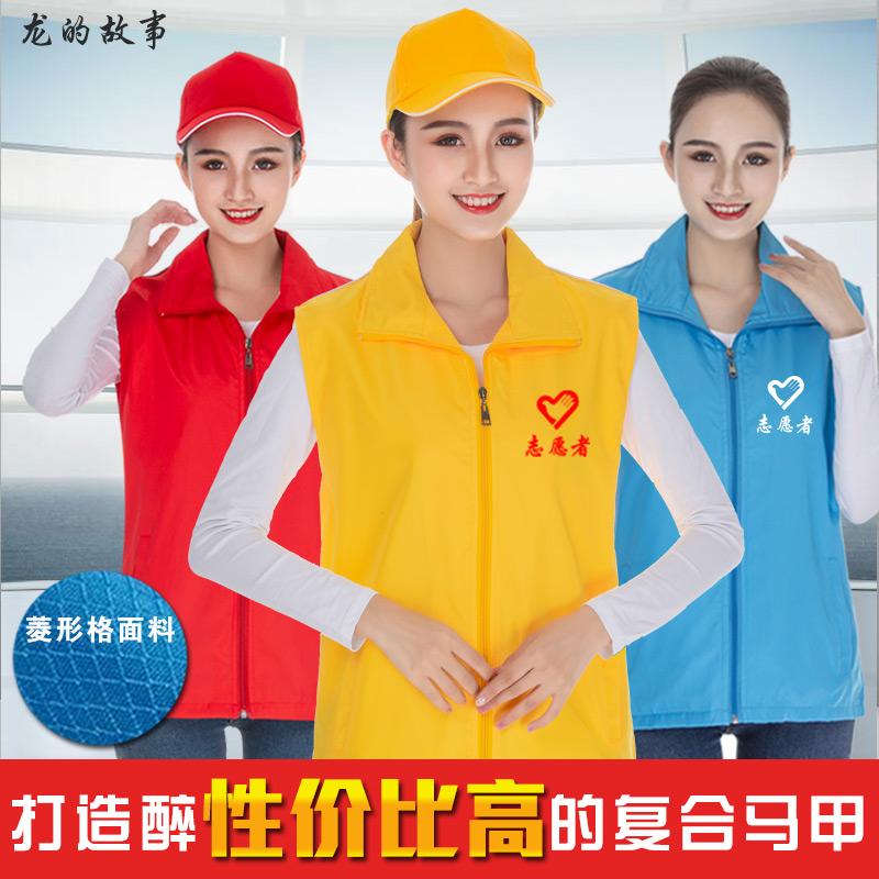 志愿者马甲定制工作服广告服装订做公益义工红马甲背心定做印LOGO