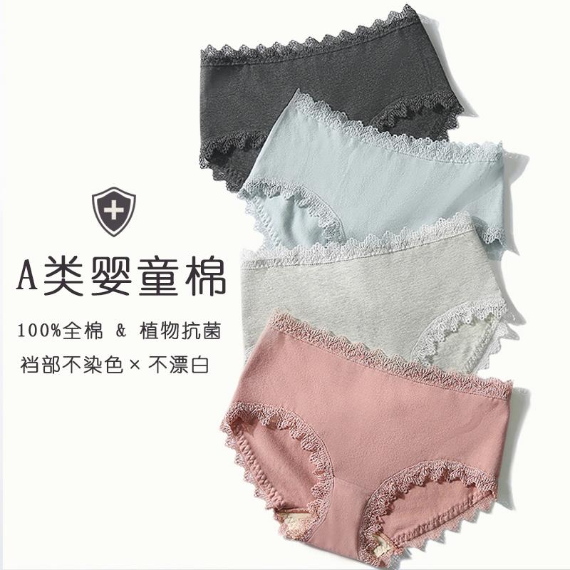 内裤女纯棉全棉抗菌少女士生式可爱日系中高腰蕾丝无痕大码三角裤