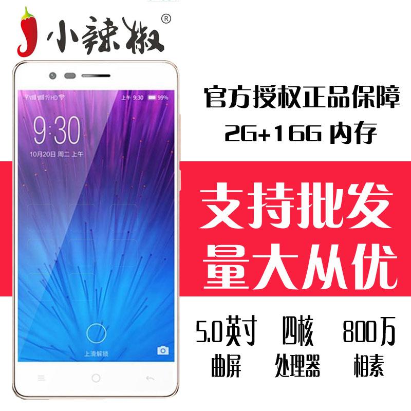 【原封正品】 小辣椒 S7 Q7+移动联通双4G双卡双待智能手机
