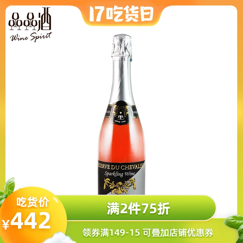 Fantes Knight collection pink sparkling wine dry wine AOC imported from France