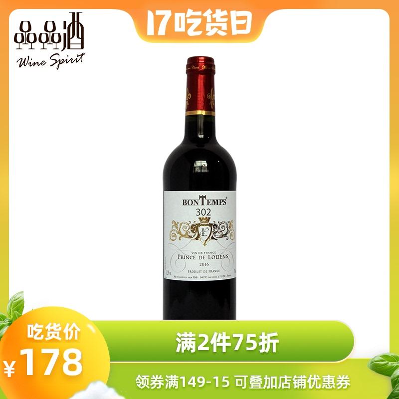 Prince van tersloan dry red wine