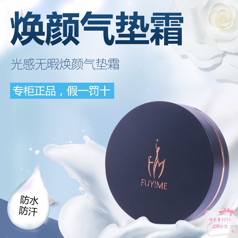 Fu Aibao water light CC air cushion cream to replenish water and brighten complexion, concealing defect, not taking off makeup, waterproof, moisturizing, durable, nude make-up, authentic products.