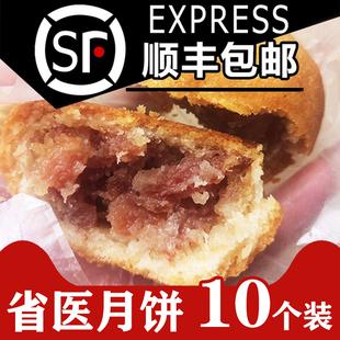 贵州省医月饼顺丰包邮贵阳手工云腿火腿职工食堂月饼网红小吃零食图片
