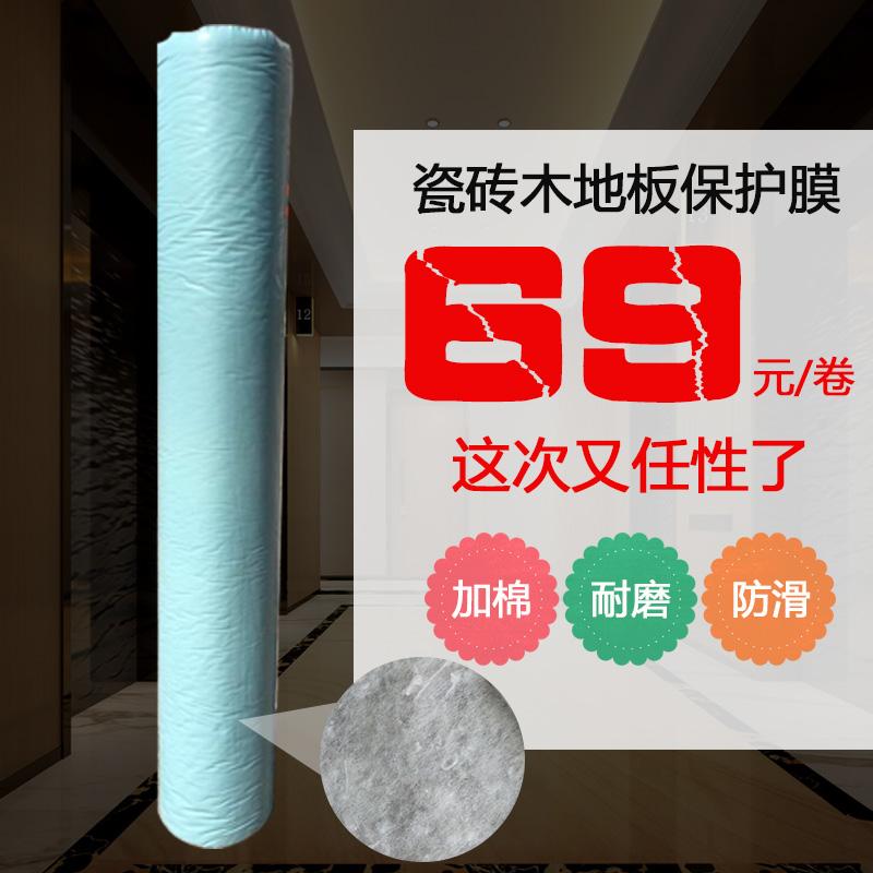 地砖保护膜装修家用一次性瓷砖地膜地板地面 加厚耐磨 铺地防潮垫