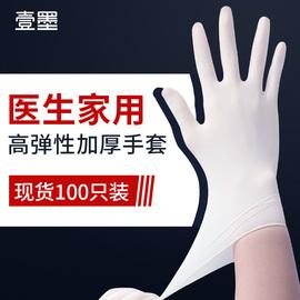 一次性手套医生乳胶丁晴橡胶丁腈pvc加厚耐用食品级餐饮厨房专用