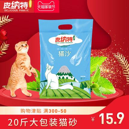 猫砂10公斤膨润土结团猫砂除臭猫沙低尘20斤10kg多省包邮猫咪用品