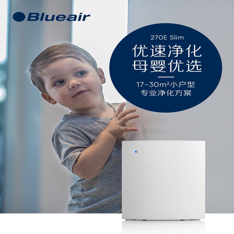 [悦享健康品味生活空气净化,氧吧]Blueair/布鲁雅尔270E S月销量2件仅售2699元