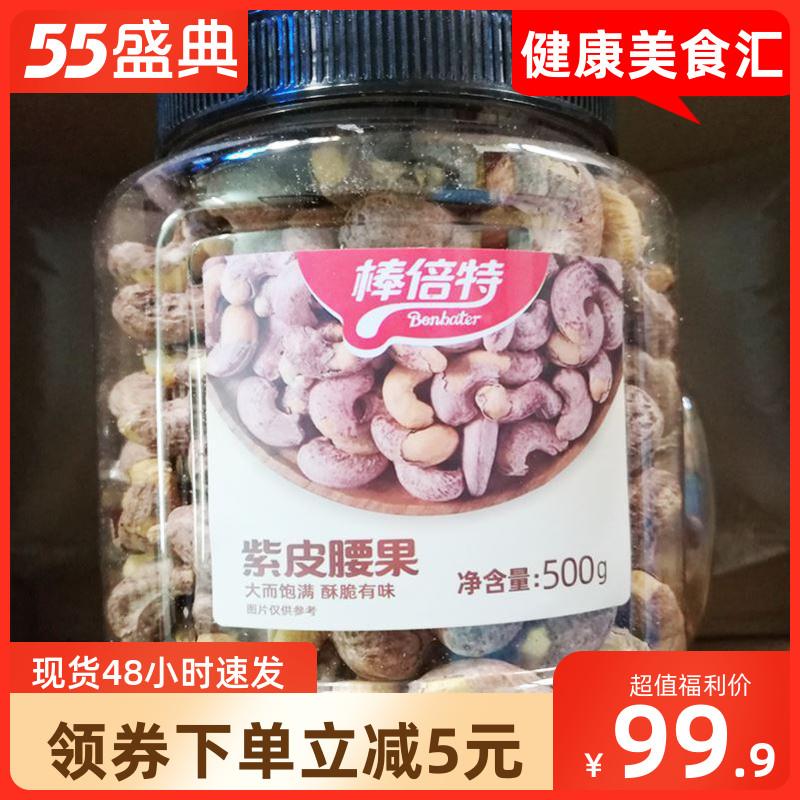 棒倍特腰果紫皮腰果500g大罐家庭装休闲零食原味带皮坚果干果仁.