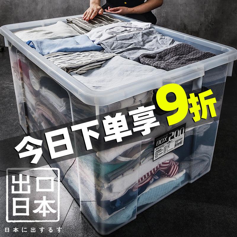 特大号透明收纳箱塑料清仓储物盒整理箱有盖衣服箱子家用大号加厚图片