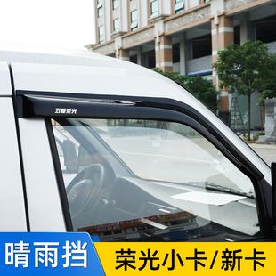 五菱荣光改装单双排小卡晴雨挡车窗雨眉遮雨板新卡货车配件装饰条价格
