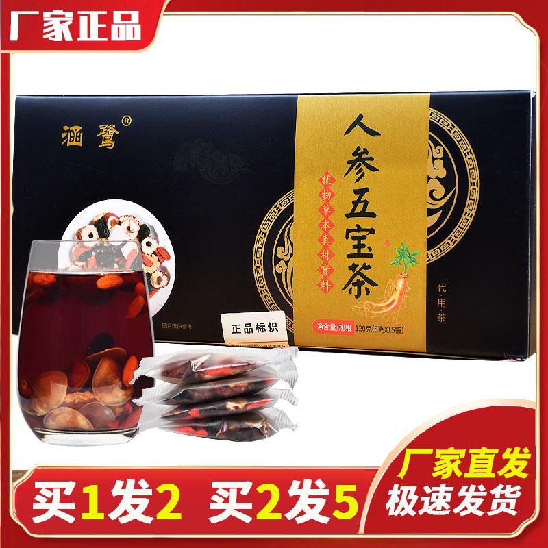 买1送1涵鹭人参五宝茶补泡水喝的切片枸杞子固黄精本桑葚养生肾茶