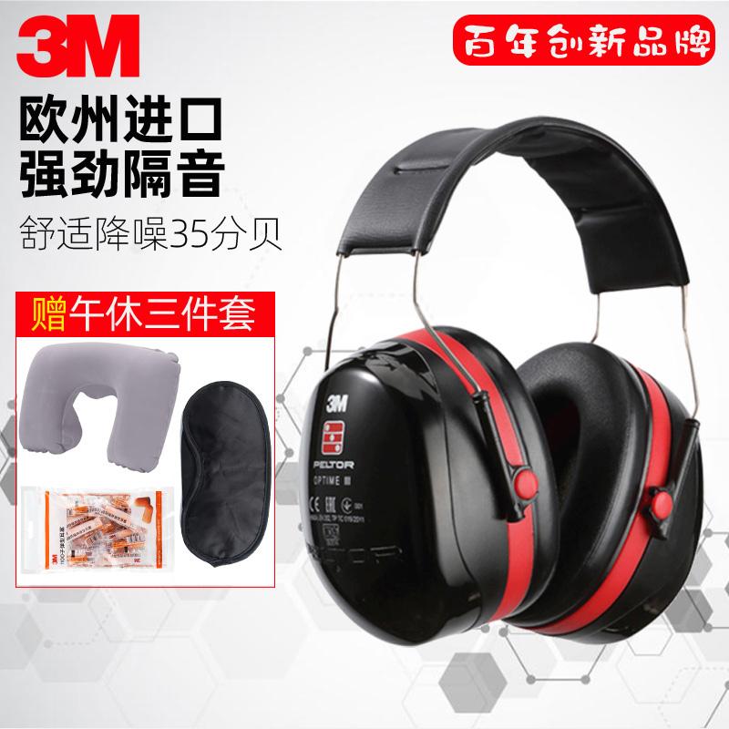 3m隔音耳罩专业防噪音睡眠睡觉耳机