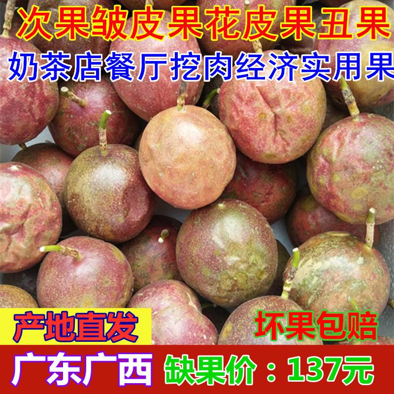 百香果皱皮果新鲜中大花皮果10肉果