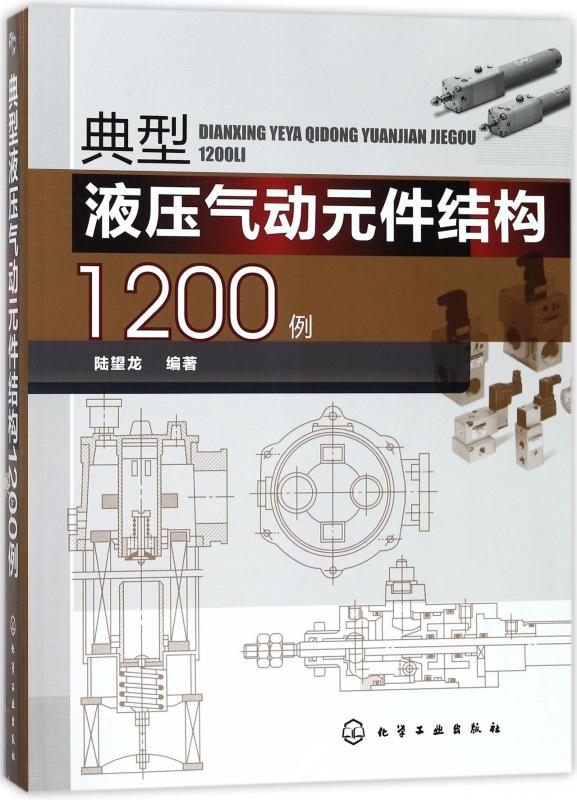 典型液压气动元件结构1200例,可领取10元天猫优惠券
