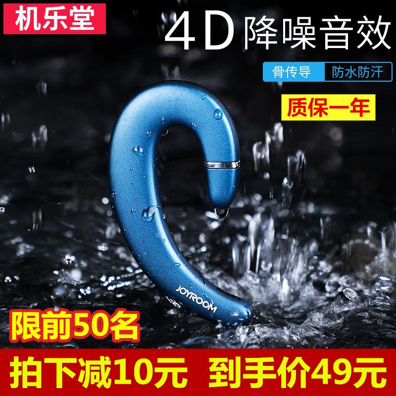 Joyroom/机乐堂P2蓝牙耳机挂耳式开车用防水迷你无线运动跑步耳塞