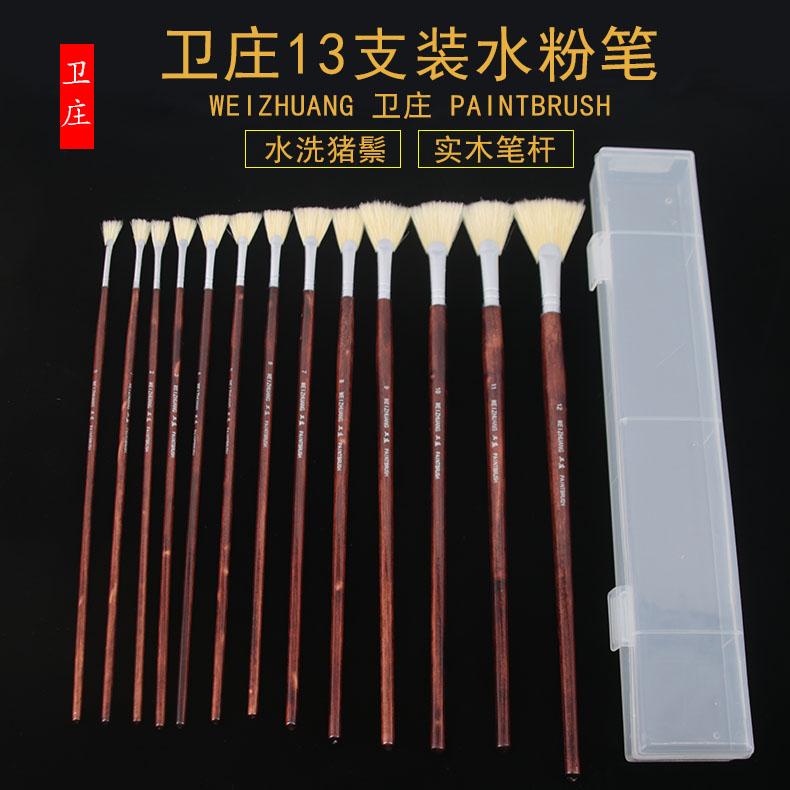 卫庄红杆猪鬃扇形笔水粉水彩画画笔美术专用专业油画丙烯笔套装