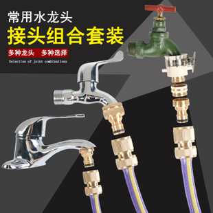 全铜高压洗车水枪接头配件水龙头转换头四分水管快接洗衣机连接头价格