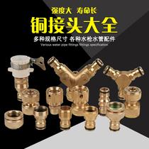 铜水龙头万能接头洗衣机水龙头转换标准通水接洗车水枪软水管配件