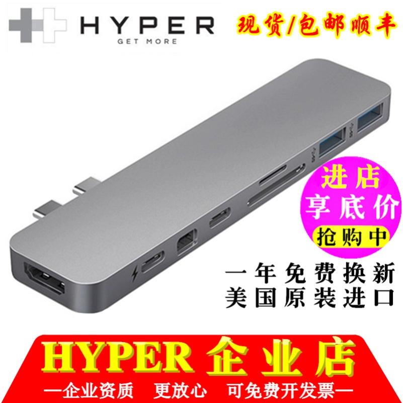 hyperdrive新macbookpro雷电转换器