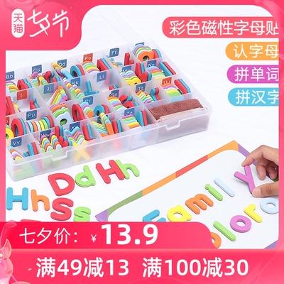 儿童早教26个英文字母磁力贴小学英语卡片数字黑板教具拼音磁性贴
