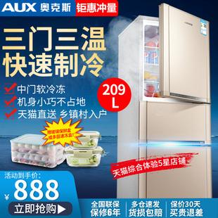 奥克斯209升冰箱三开门家用租房节能小型双开门电冰箱特价冷藏冻