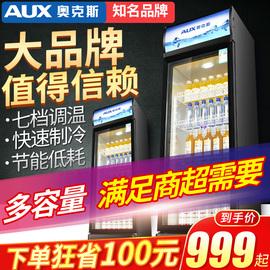 奥克斯冷藏展示柜超市冰箱饮料柜立式冰柜商用啤酒单门保鲜柜冰箱图片