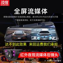 凌度流媒体行车记录仪双镜头倒车影像电子狗测速GPS导航4G一体机