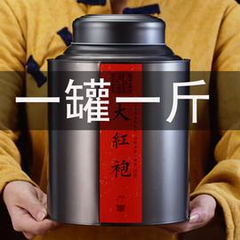武夷山正宗大红袍茶叶大罐装散装  浓香型乌龙茶 500克