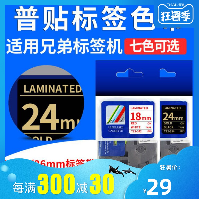 Self-adhesive sticker for 18/24/36 mm ribbon of universal labeling machine for fixed assets equipment of cables and cables suitable for brothers pt-d210 E100b white-background black-lettered network optical fiber label paper