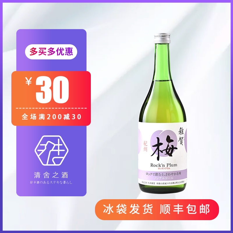 Zahe non alcoholic plum beverage 720ml concentrated juice imported from Japan