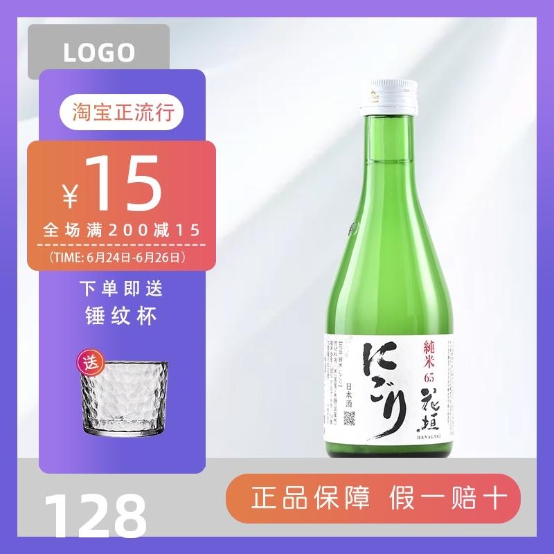 花垣純米濁酒日本原装輸入清酒300 ml濃厚甘口低度洋酒芳醇米香