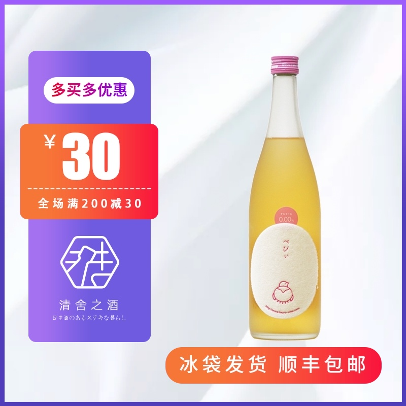 Hemei plum beverage non alcoholic sweet and sour juice concentrate imported from Japan