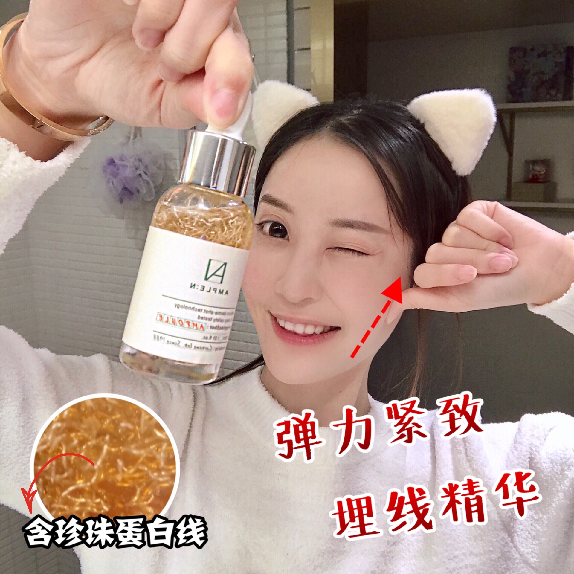 【Uni颖儿】韩国高丽雅娜精华AMPLE:N珍珠弹力线肽胶原蛋白30ml