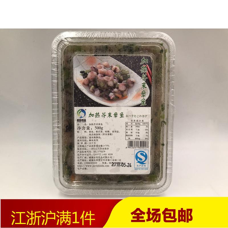 日韩高级寿司料理 正宗君和加热芥末章鱼500G解冻即食 美味可口