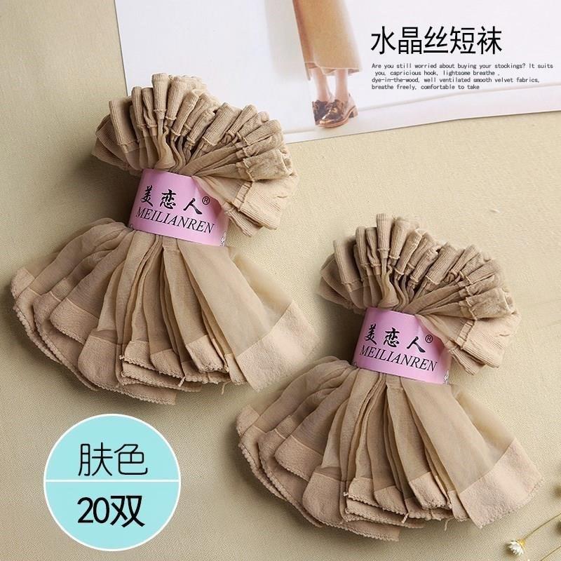 女士丝袜女短薄款袜子水晶丝玻璃丝防勾丝耐磨丝光袜对对袜女,可领取元淘宝优惠券