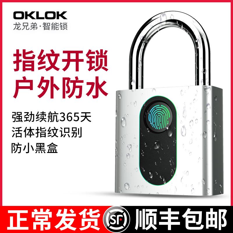 防水指纹挂锁智能锁头小号电子锁家用密码锁挂锁柜子锁宿舍防盗锁