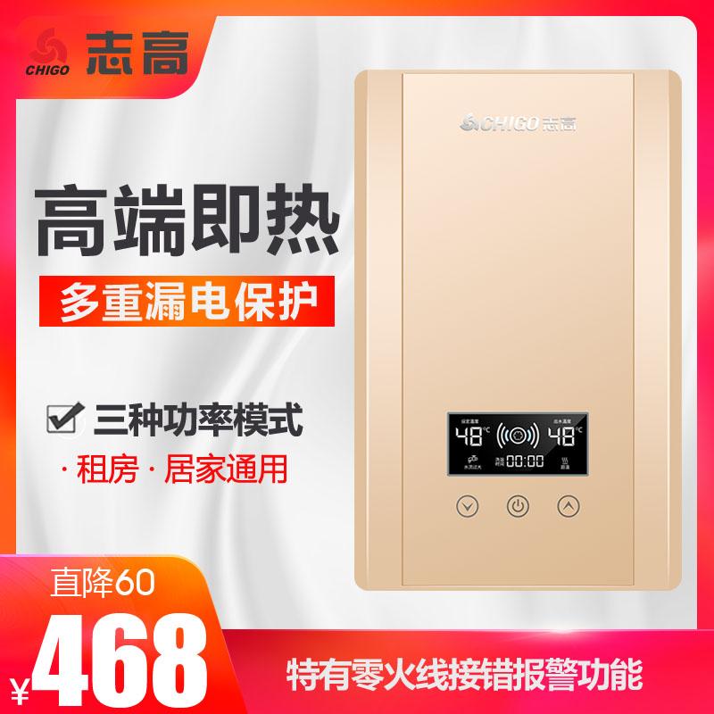 志高电热水器即热式淋浴洗澡机快速热直热小型家用卫生间壁挂8KW