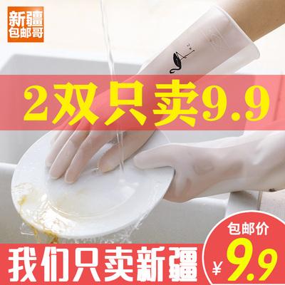 新疆包邮哥百货洗碗手套女橡胶洗菜清洁耐用型薄款贴手防水洗衣服