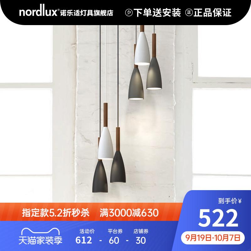 北欧灯具诺乐适nordlux现代黑白灰极简风个性吧台卧室床头小吊灯