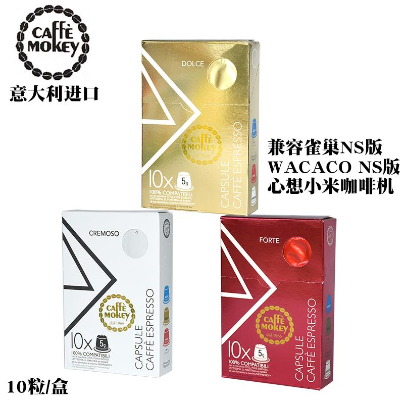 意大利茉可伊咖啡胶囊 意式浓缩 3款可选 兼容雀巢家用小胶囊机