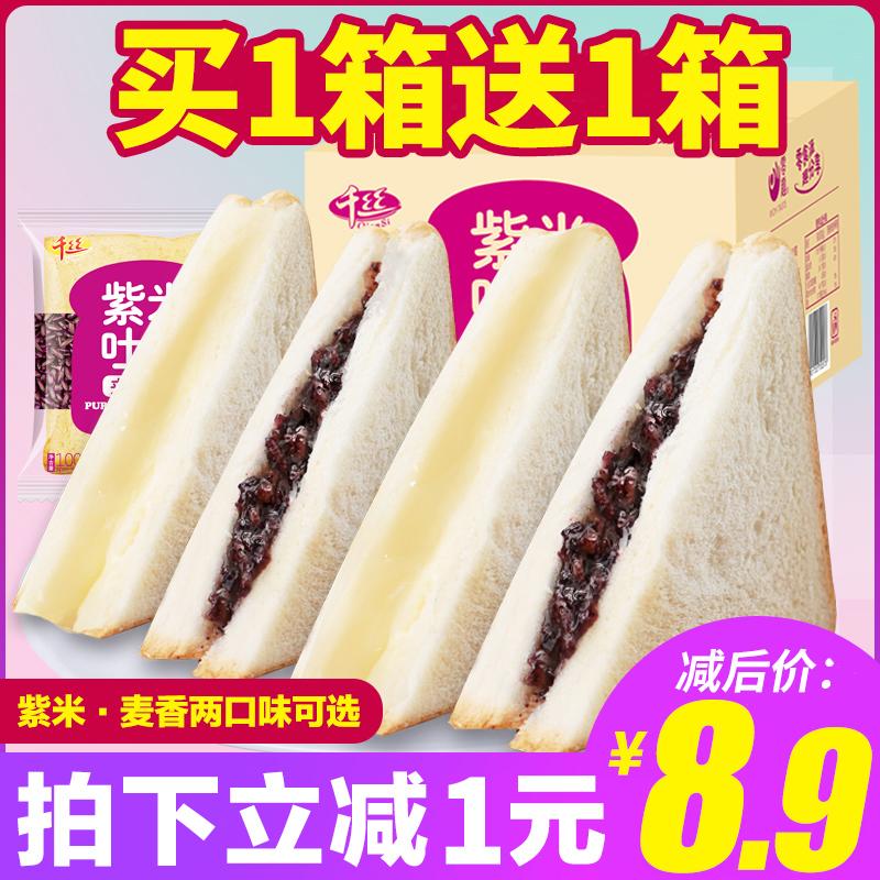千丝紫米整箱奶酪吐司全麦早餐面包(用15.95元券)