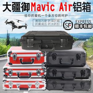 Power-era/动力时代大疆御MAVIC AIR防水手提箱无人机配件收纳箱