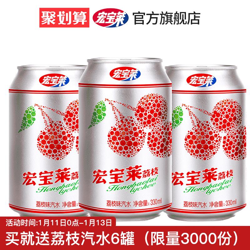 宏宝莱荔枝味24罐整箱碳酸桔粉汽水