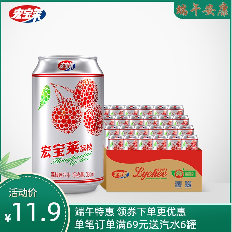 宏宝莱荔枝味汽水6易拉罐整箱白桃气泡果汁东北怀旧碳酸网红饮料