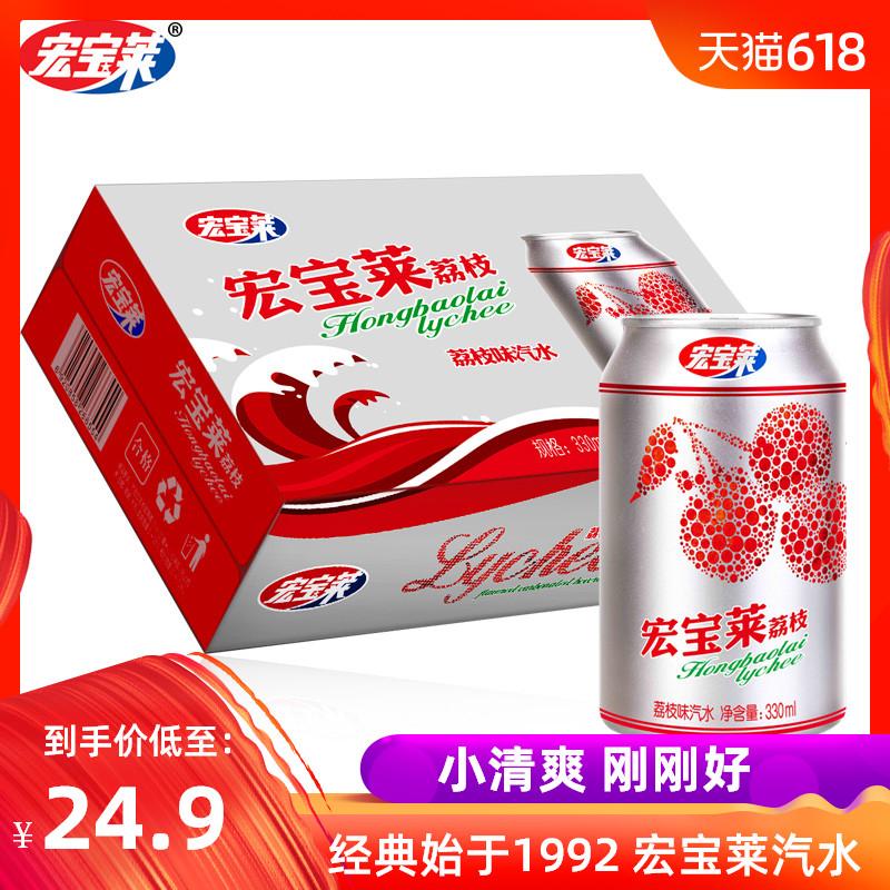 宏宝莱12罐330ml荔枝味碳酸cl汽水